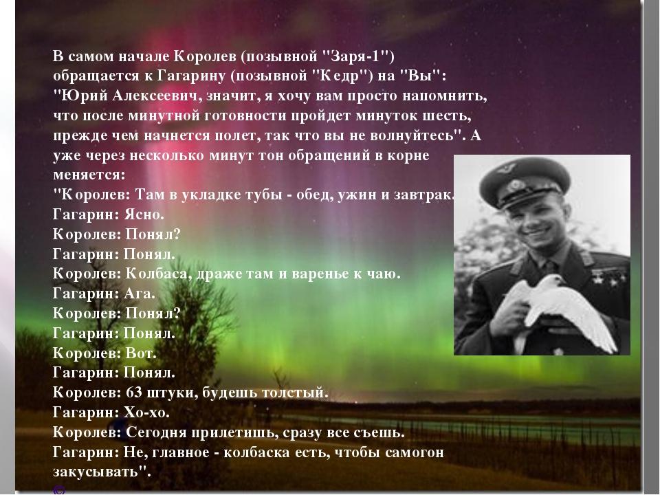 """В самом начале Королев (позывной """"Заря-1"""") обращается к Гагарину (позывной..."""