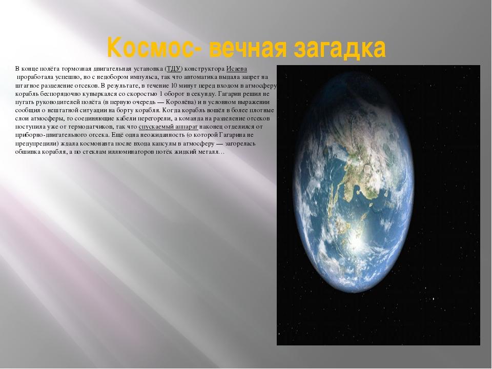 Космос- вечная загадка В конце полёта тормозная двигательная установка (ТДУ)...