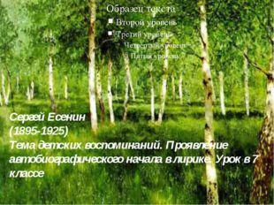 Сергей Есенин (1895-1925) Тема детских воспоминаний. Проявление автобиографи