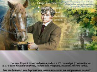 Детство Есенин Сергей Александрович родился 21 сентября (3 октября по н.с.) в