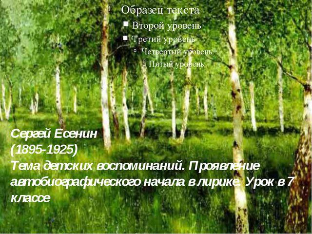 Сергей Есенин (1895-1925) Тема детских воспоминаний. Проявление автобиографи...