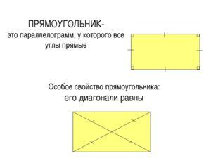 ПРЯМОУГОЛЬНИК- это параллелограмм, у которого все углы прямые Особое свойство