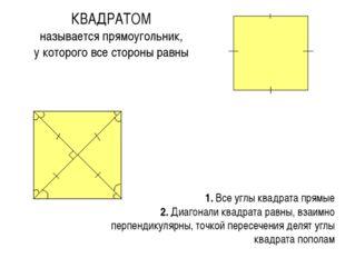КВАДРАТОМ называется прямоугольник, у которого все стороны равны 1. Все углы