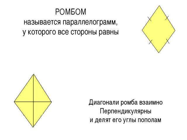 РОМБОМ называется параллелограмм, у которого все стороны равны Диагонали ромб...
