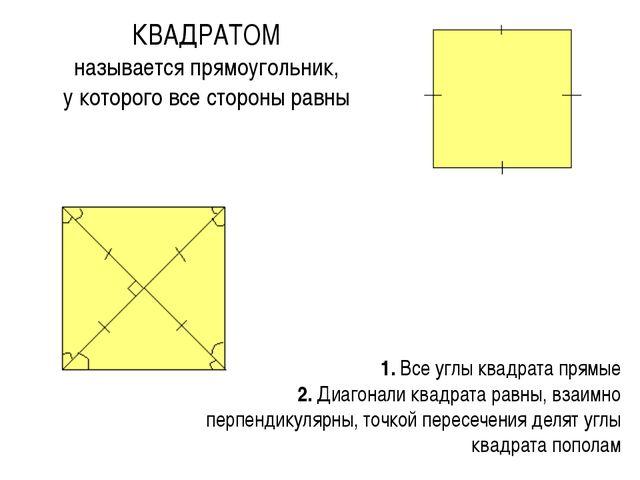 КВАДРАТОМ называется прямоугольник, у которого все стороны равны 1. Все углы...