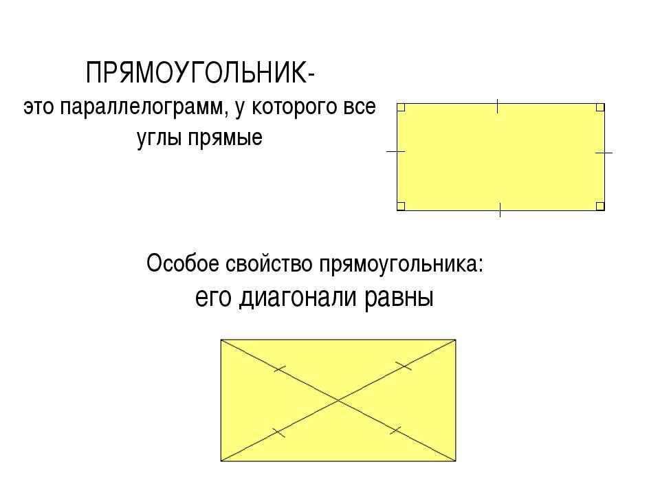 ПРЯМОУГОЛЬНИК- это параллелограмм, у которого все углы прямые Особое свойство...