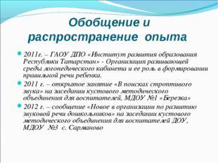 Обобщение и распространение опыта 2011г. – ГАОУ ДПО «Институт развития образо