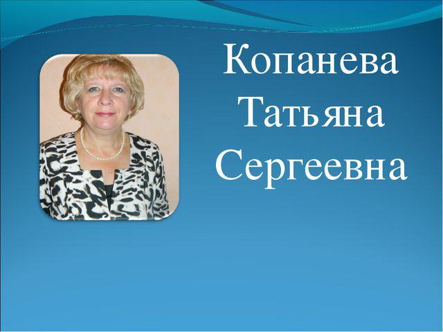 Копанева Татьяна Сергеевна