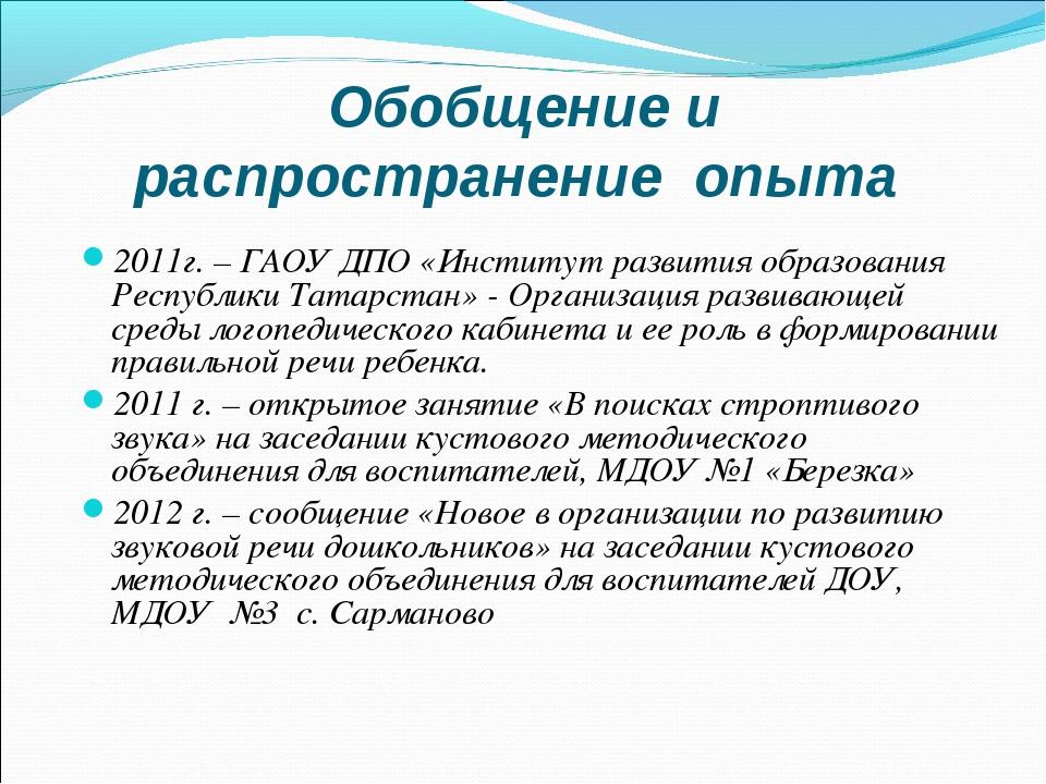 Обобщение и распространение опыта 2011г. – ГАОУ ДПО «Институт развития образо...