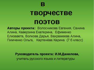 Проектная работа по теме Образ г.Петухова в творчестве поэтов Авторы проект