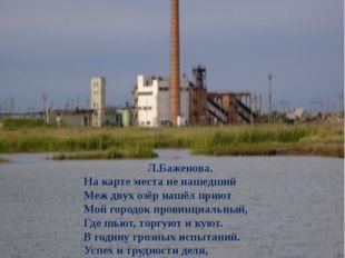 Л.Баженова. На карте места не нашедший Меж двух озёр нашёл приют Мой городок