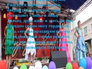 Г.Барышева Праздник города Светлый день пришёл к нам, и не зря! Этот самый-с