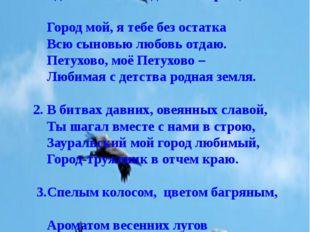 Песня о Петухове. слова и музыка В.Суслова 1.С юных лет ты всегда в сердце н