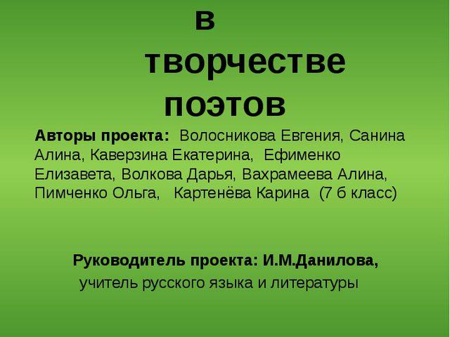 Проектная работа по теме Образ г.Петухова в творчестве поэтов Авторы проект...