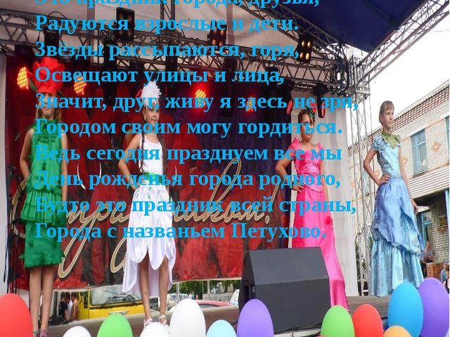 Г.Барышева Праздник города Светлый день пришёл к нам, и не зря! Этот самый-с...