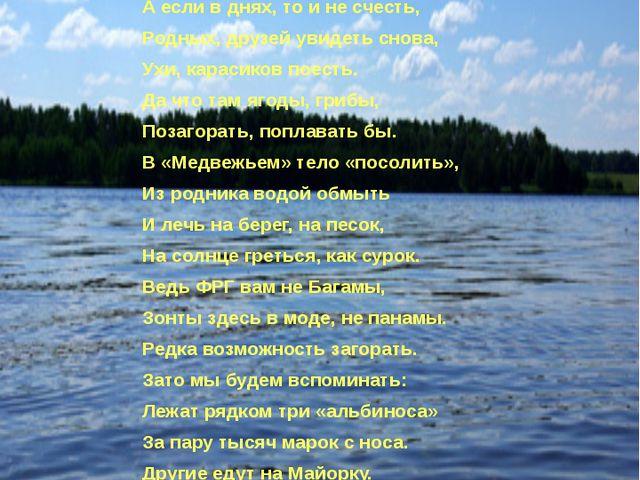 А.Шрайнер. В июле отпуск, слава Богу, Мы снова едем в Петухово. Мечтаю я чет...
