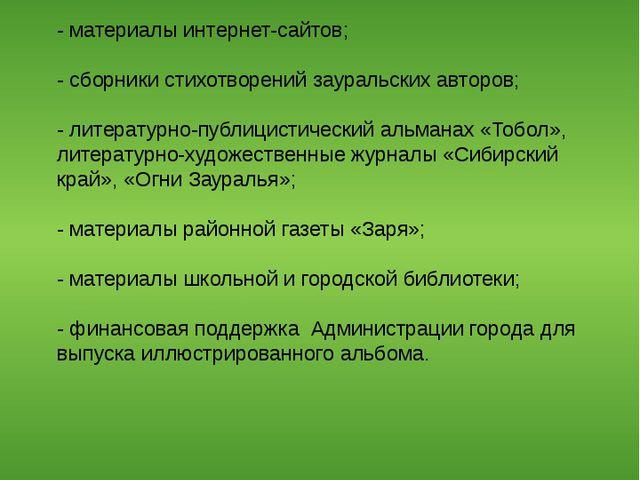 Ресурсы: - материалы интернет-сайтов; - сборники стихотворений зауральских а...