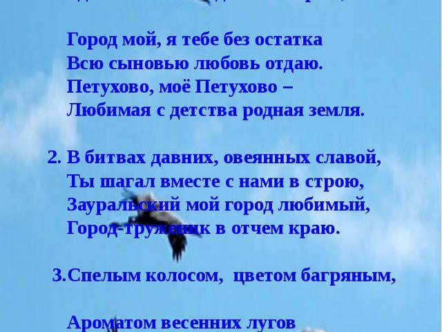 Песня о Петухове. слова и музыка В.Суслова 1.С юных лет ты всегда в сердце н...