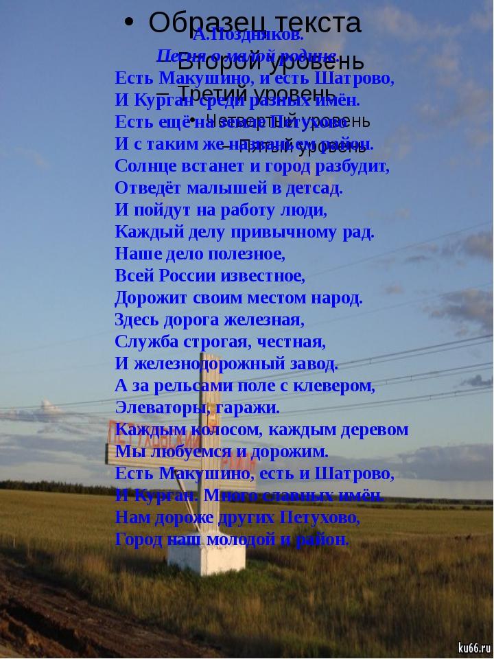 А.Поздняков. Песня о малой родине. Есть Макушино, и есть Шатрово, И Курган с...