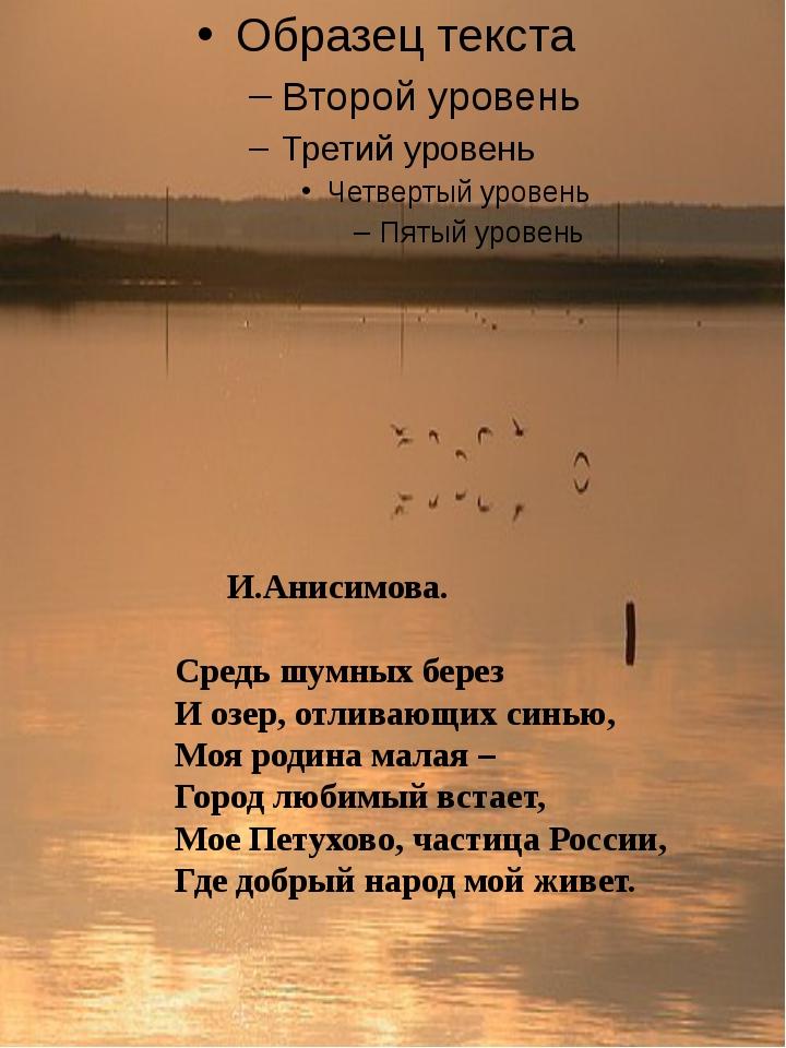 И.Анисимова. Средь шумных берез И озер, отливающих синью, Моя родина малая –...