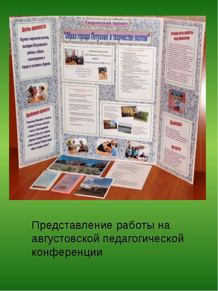 Представление работы на августовской педагогической конференции