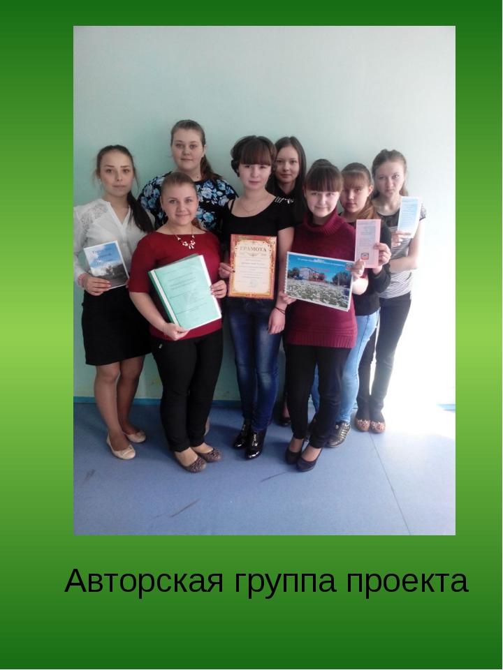 Авторская группа проекта