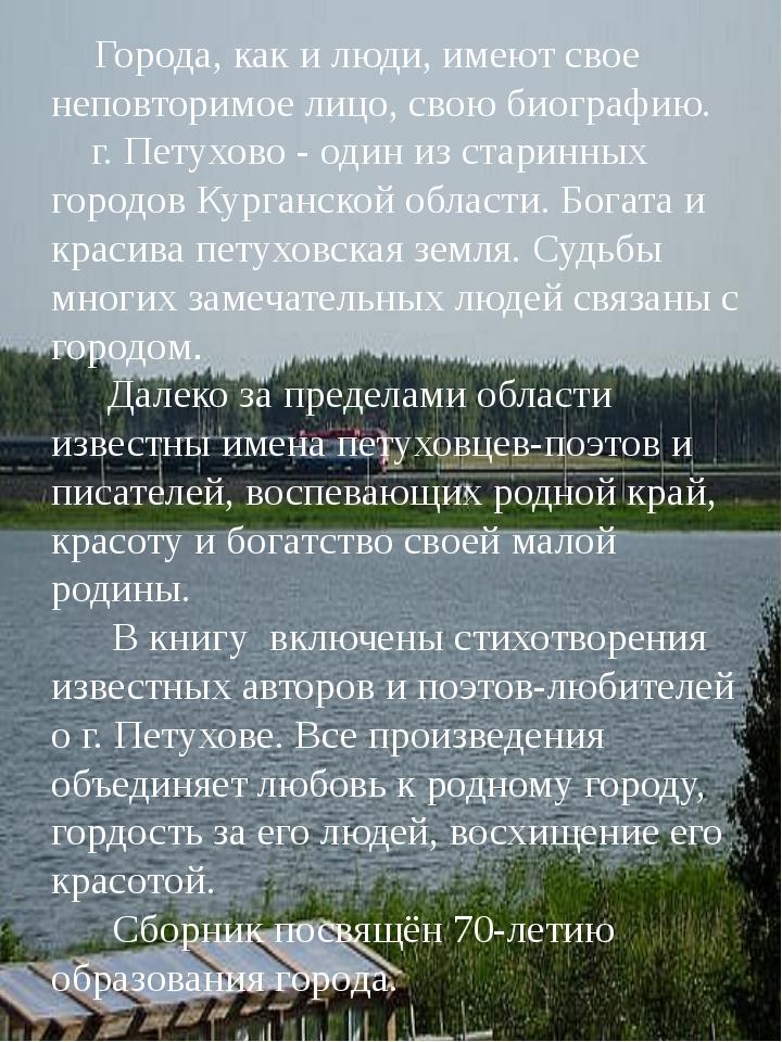 Города, как и люди, имеют свое неповторимое лицо, свою биографию. г. Петухов...