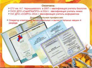 Окончила: СГУ им. Н.Г. Чернышевского в 2007 г. квалификация учитель биологии