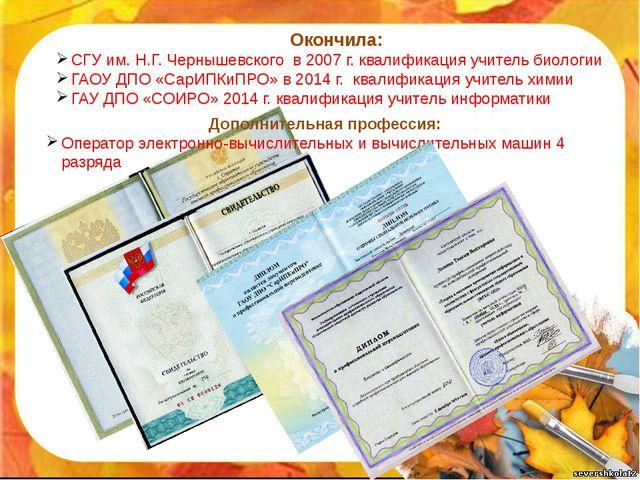 Окончила: СГУ им. Н.Г. Чернышевского в 2007 г. квалификация учитель биологии...