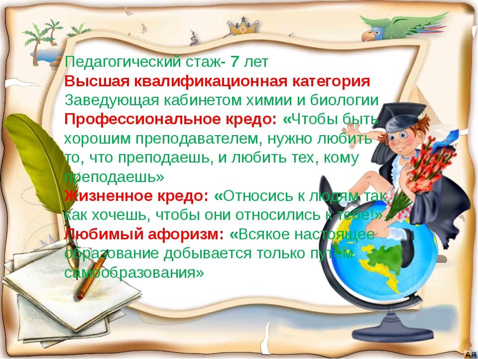 Педагогический стаж- 7 лет Высшая квалификационная категория Заведующая кабин...