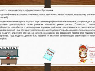 Педагог – ключевая фигура реформирования образования. «В деле обучения и восп