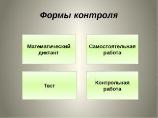 Формы контроля Математический диктант Тест Контрольная работа Самостоятельная