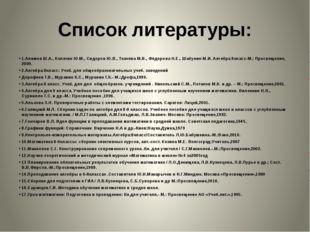 Список литературы: 1.Алимов Ш.А., Колягин Ю.М., Сидоров Ю.В., Ткачёва М.В., Ф
