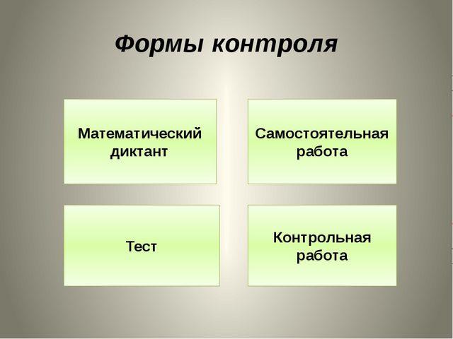 Формы контроля Математический диктант Тест Контрольная работа Самостоятельная...