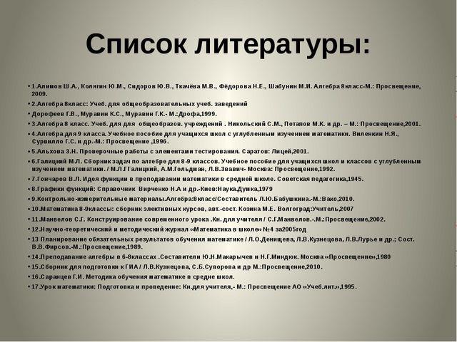 Список литературы: 1.Алимов Ш.А., Колягин Ю.М., Сидоров Ю.В., Ткачёва М.В., Ф...