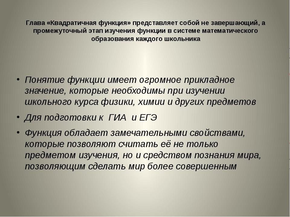 Глава «Квадратичная функция» представляет собой не завершающий, а промежуточн...