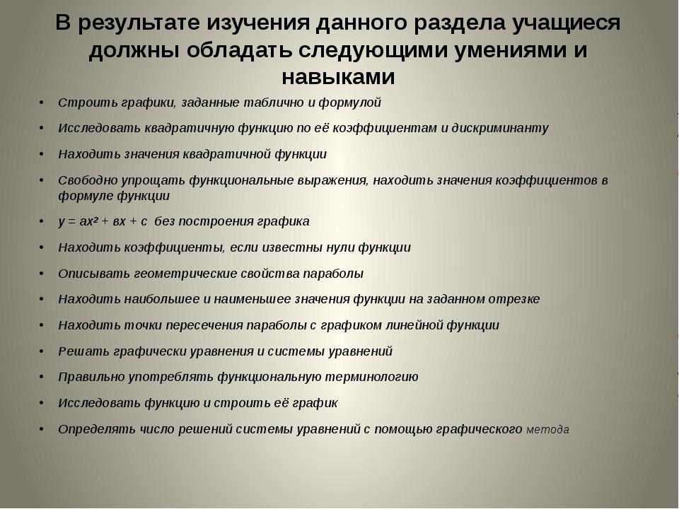 В результате изучения данного раздела учащиеся должны обладать следующими уме...