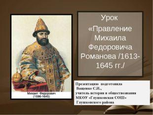 Урок «Правление Михаила Федоровича Романова /1613-1645 гг./ Презентацию подго