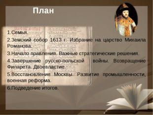 План Семья. Земский собор 1613 г. Избрание на царство Михаила Романова. Начал