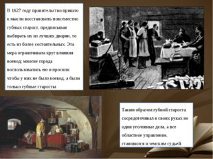 В 1627 году правительство пришло к мысли восстановить повсеместно губных стар