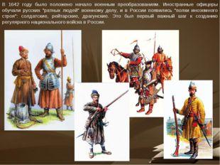 В 1642 году было положено начало военным преобразованиям. Иностранные офицеры