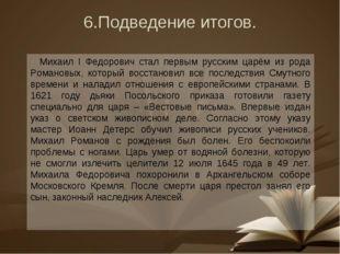 6.Подведение итогов. Михаил I Федорович стал первым русским царём из рода Ром