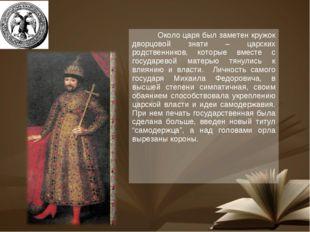 Около царя был заметен кружок дворцовой знати – царских родственников, котор