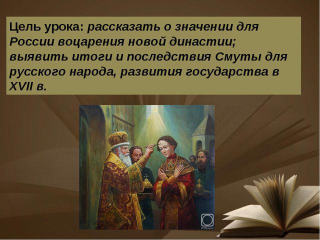 Цель урока: рассказать о значении для России воцарения новой династии; выявит...