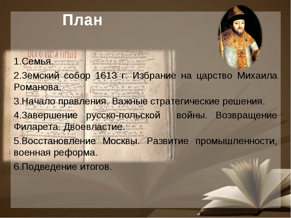 План Семья. Земский собор 1613 г. Избрание на царство Михаила Романова. Начал...