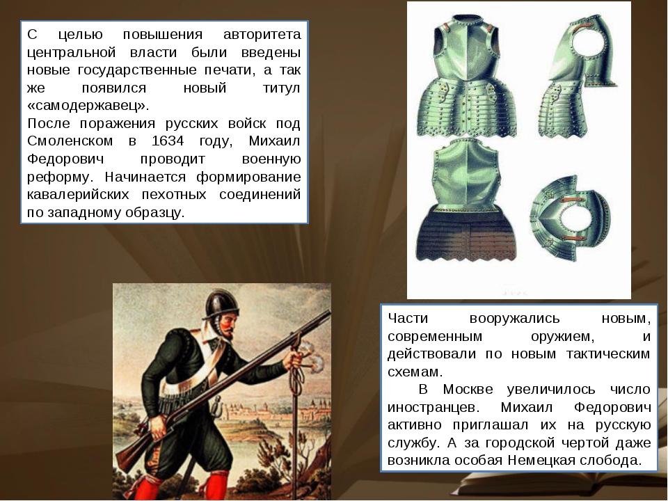 Части вооружались новым, современным оружием, и действовали по новым тактичес...