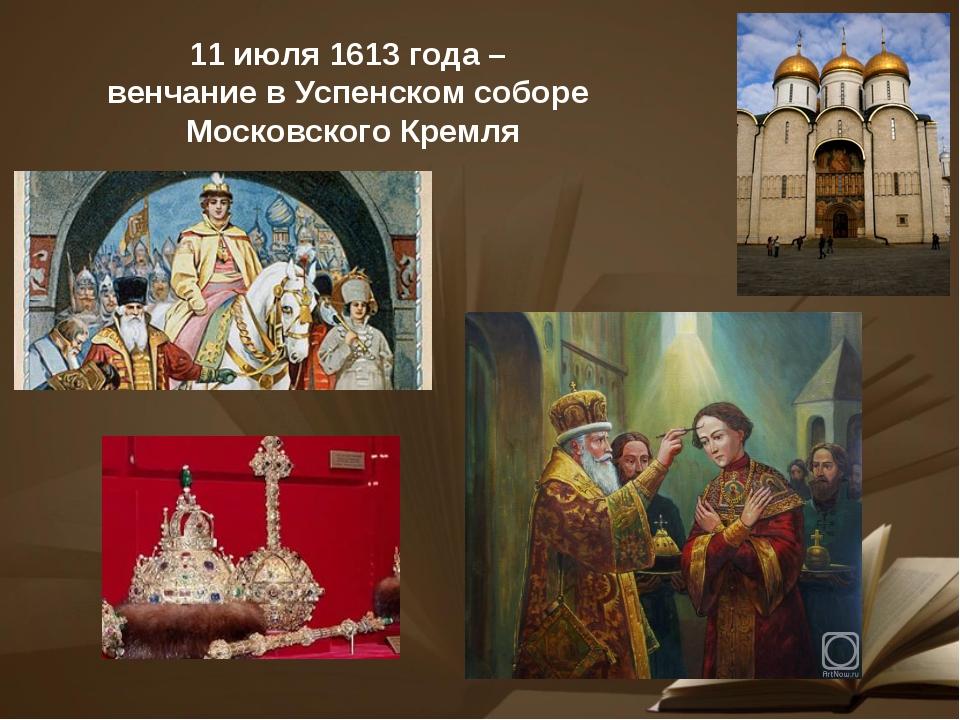 11 июля 1613 года – венчание в Успенском соборе Московского Кремля