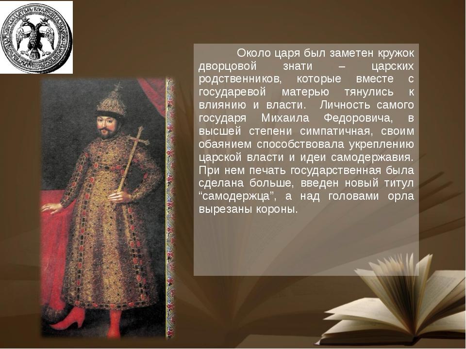 Около царя был заметен кружок дворцовой знати – царских родственников, котор...