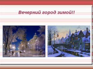 Вечерний город зимой!!