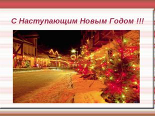 С Наступающим Новым Годом !!!